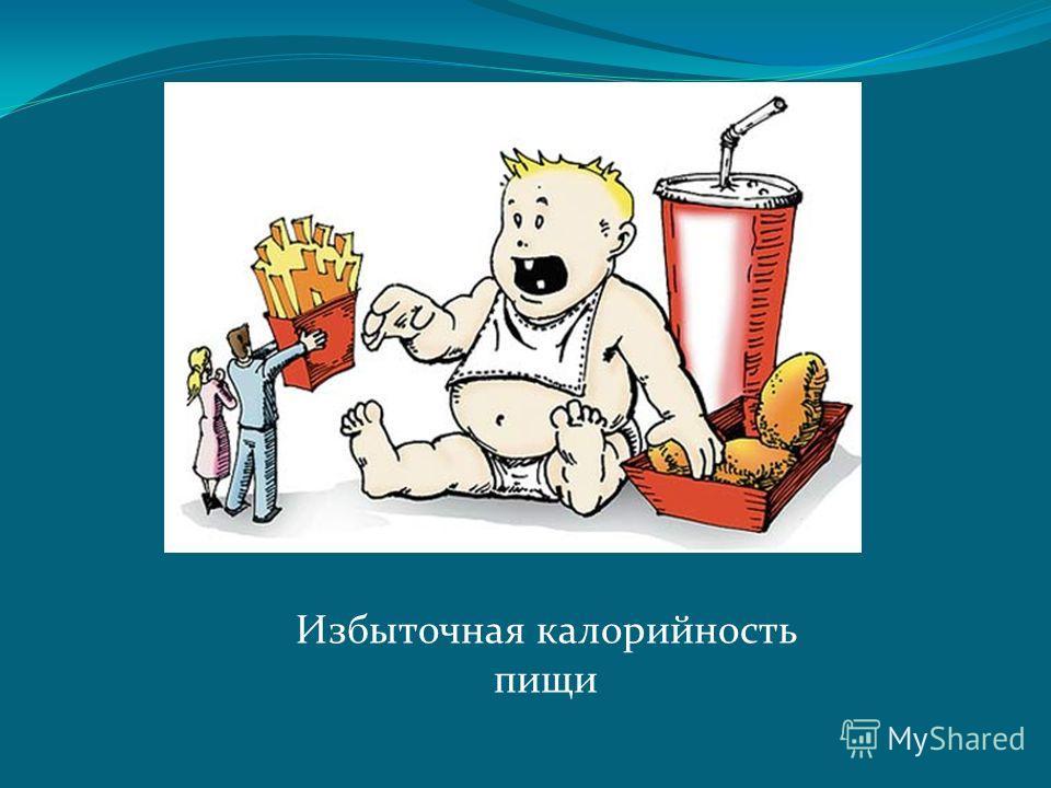 Избыточная калорийность пищи