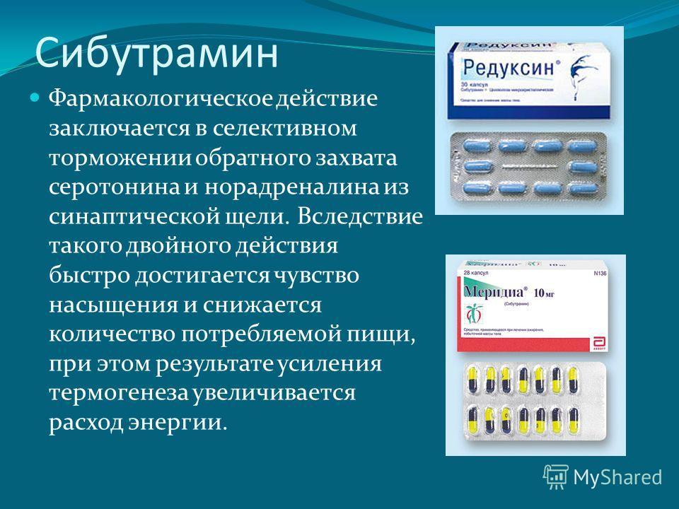 Сибутрамин Фармакологическое действие заключается в селективном торможении обратного захвата серотонина и норадреналина из синаптической щели. Вследствие такого двойного действия быстро достигается чувство насыщения и снижается количество потребляемо