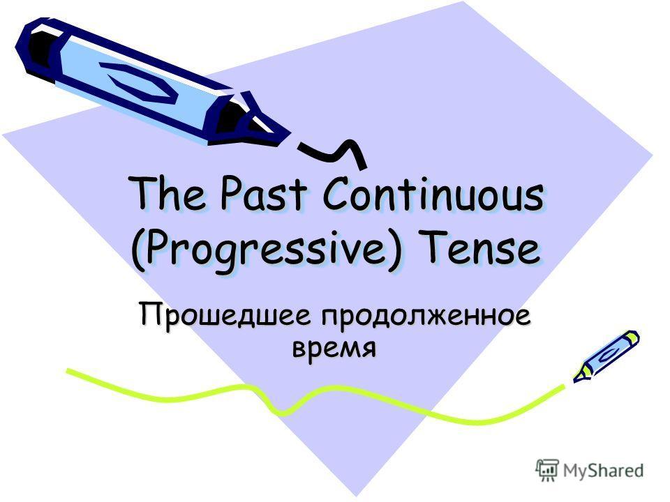 The Past Continuous (Progressive) Tense Прошедшее продолженное время