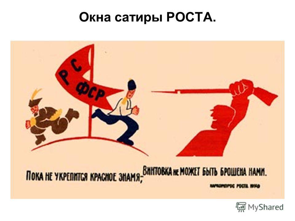 Окна сатиры РОСТА.