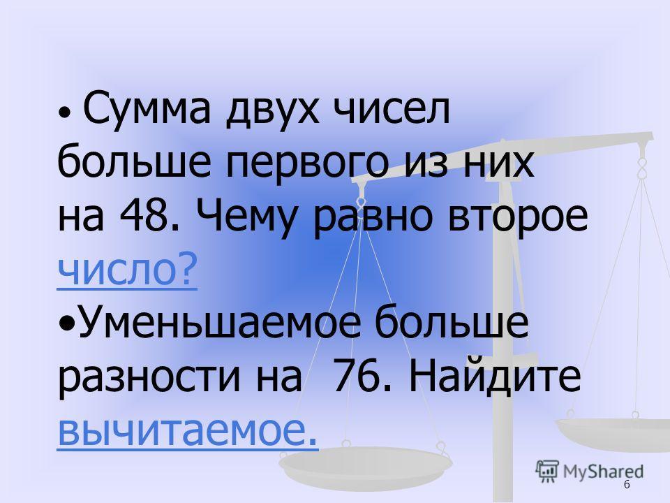 5 - Назовите под какими номерами написаны числовые выражения - Назовите под какими номерами написаны числовые выражения 2, 4, 6 2, 4, 6 - Назовите под какими номерами написаны буквенные выражения - Назовите под какими номерами написаны буквенные выра