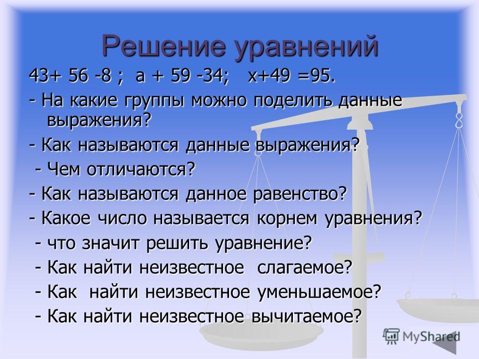 7 Упростите выражение и найдите значения выражения а) m+ 87 +23, если m= 39 б) 147 +х – 47, если х = 87 в) у – 39 – 31, если У = 88. - назовите свойства которые применяли при упрощении данных выражений. - назовите свойства которые применяли при упрощ