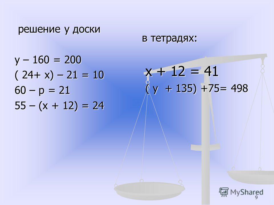 8 Решение уравнений 43+ 56 -8 ; а + 59 -34; х+49 =95. - На какие группы можно поделить данные выражения? - Как называются данные выражения? - Чем отличаются? - Чем отличаются? - Как называются данное равенство? - Какое число называется корнем уравнен