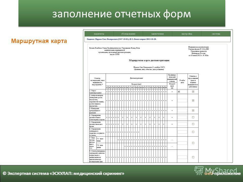 заполнение отчетных форм © Экспертная система «ЭСКУЛАП: медицинский скрининг» web-приложение Маршрутная карта