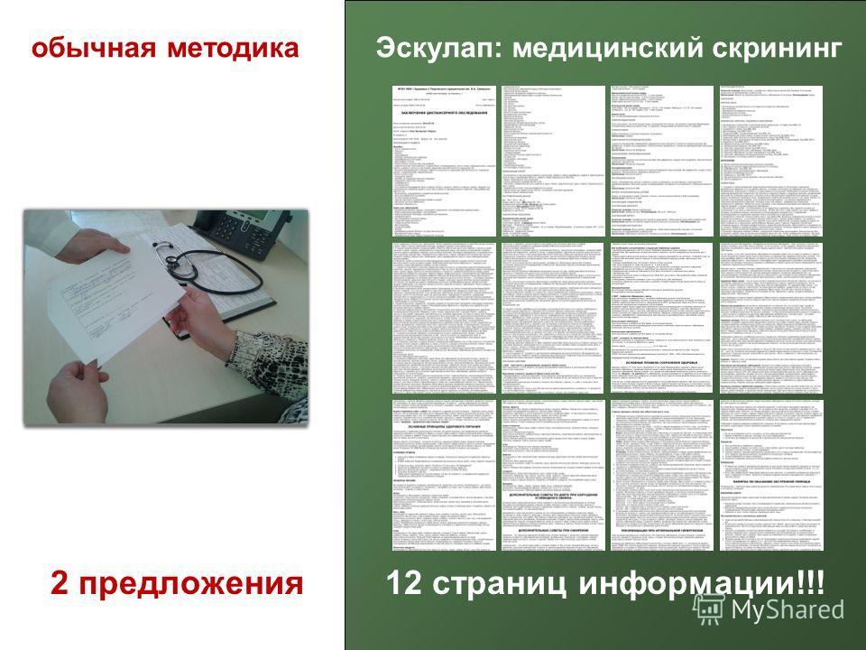 Эскулап: медицинский скринингобычная методика 2 предложения12 страниц информации!!!