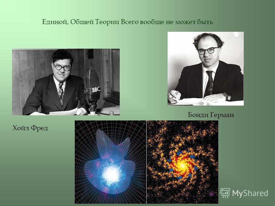 Единой, Общей Теории Всего вообще не может быть Хойл Фред Бонди Герман