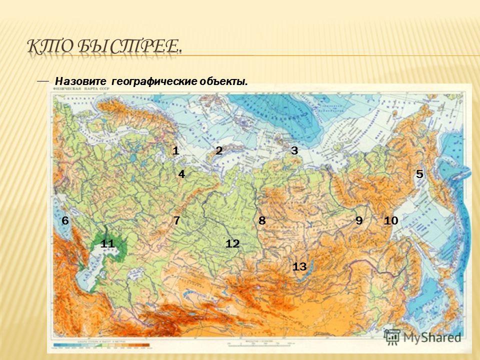Назовите географические объекты. 1 2 3 4 5 6 7 8 9 10 11 12 13
