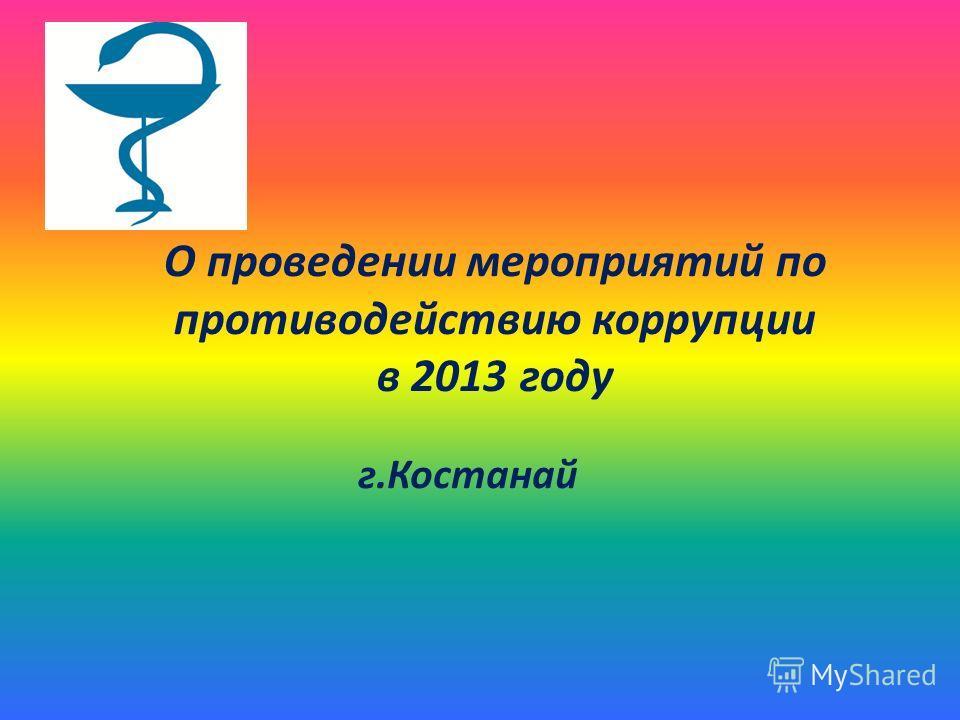 О проведении мероприятий по противодействию коррупции в 2013 году г.Костанай