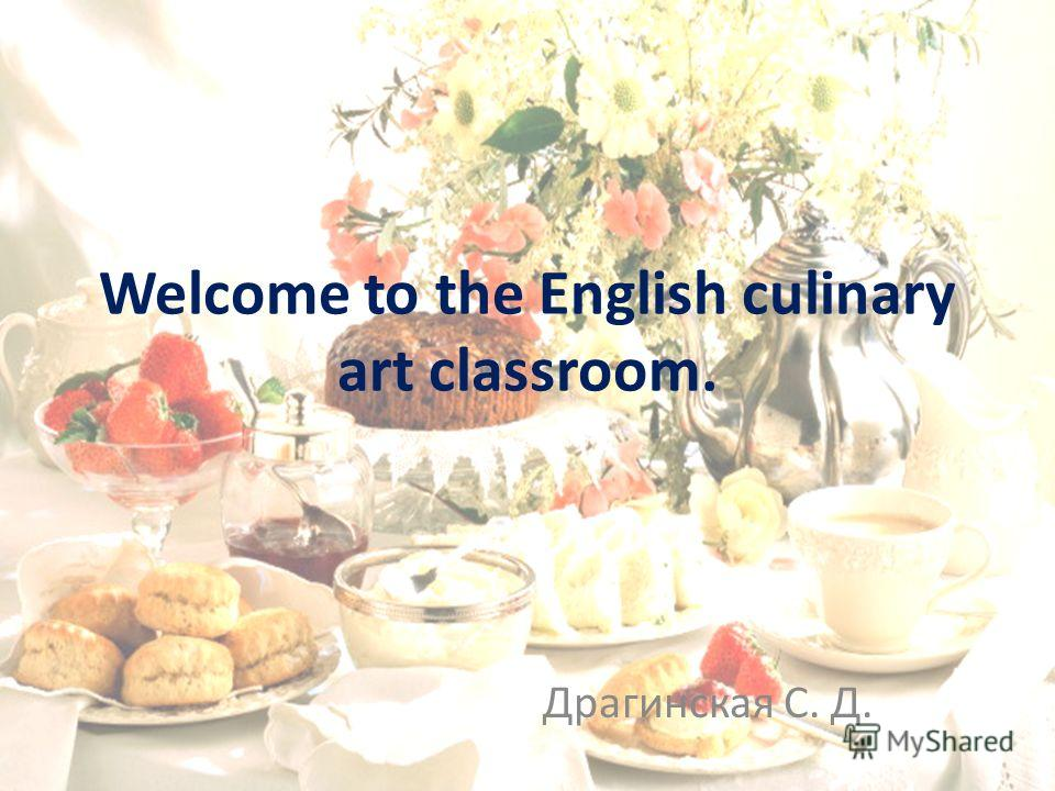 Welcome to the English culinary art classroom. Драгинская С. Д.