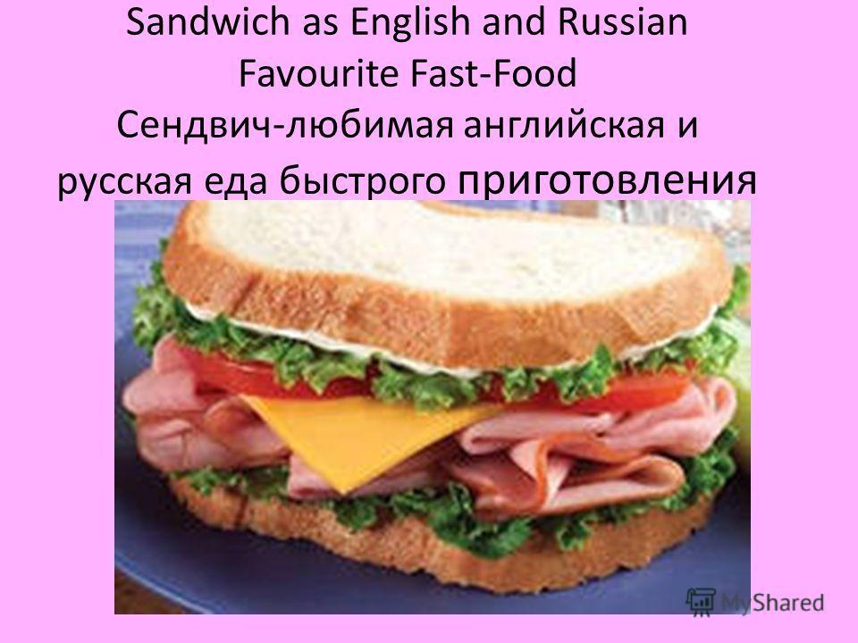 Sandwich as English and Russian Favourite Fast-Food Сендвич-любимая английская и русская еда быстрого приготовления