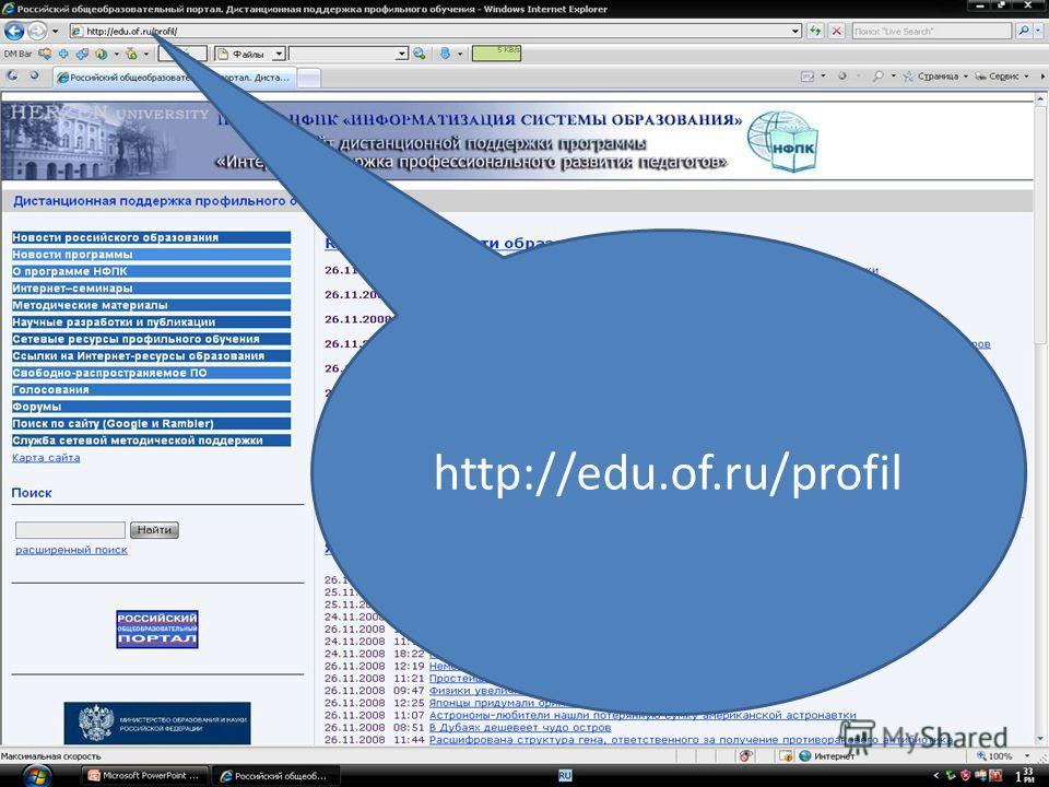 http://edu.of.ru/profil