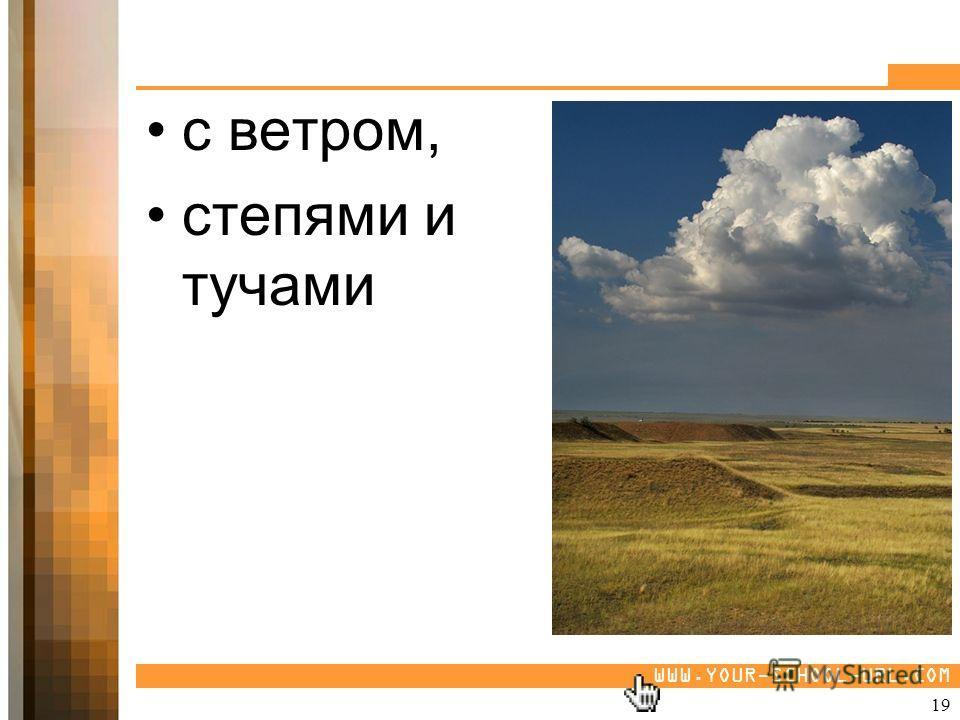 WWW.YOUR-SCHOOL-URL.COM с ветром, степями и тучами 19
