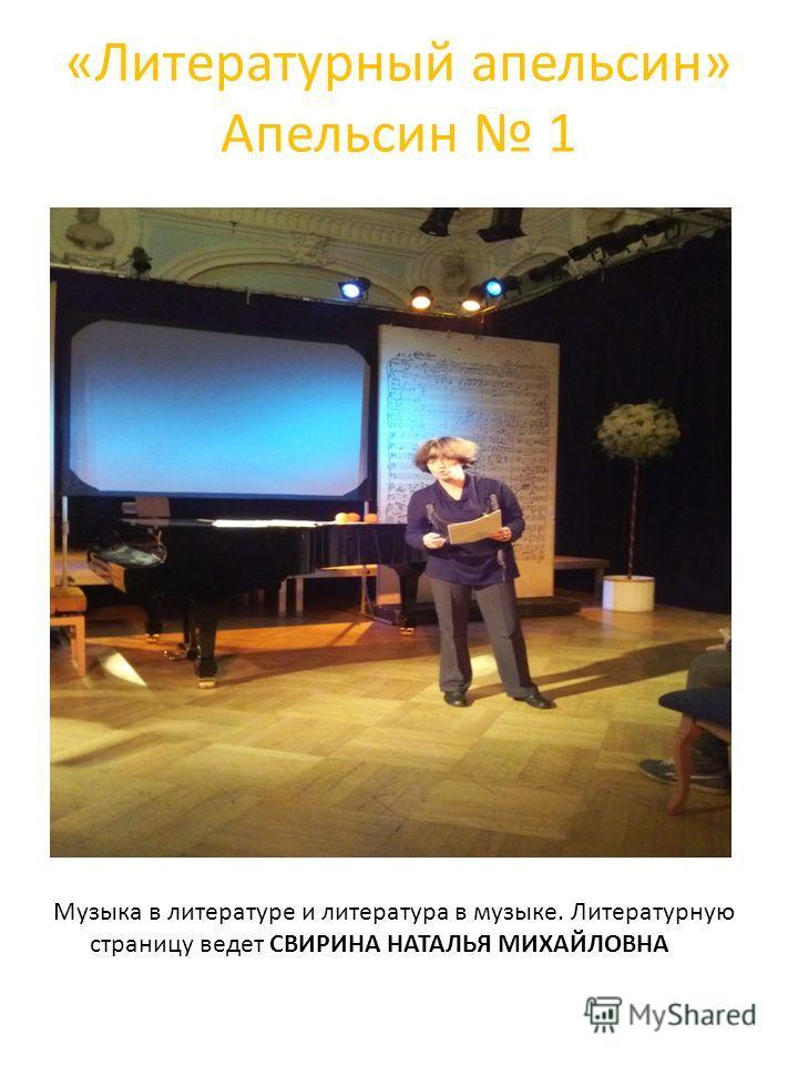 «Литературный апельсин» Апельсин 1 Музыка в литературе и литература в музыке. Литературную страницу ведет СВИРИНА НАТАЛЬЯ МИХАЙЛОВНА