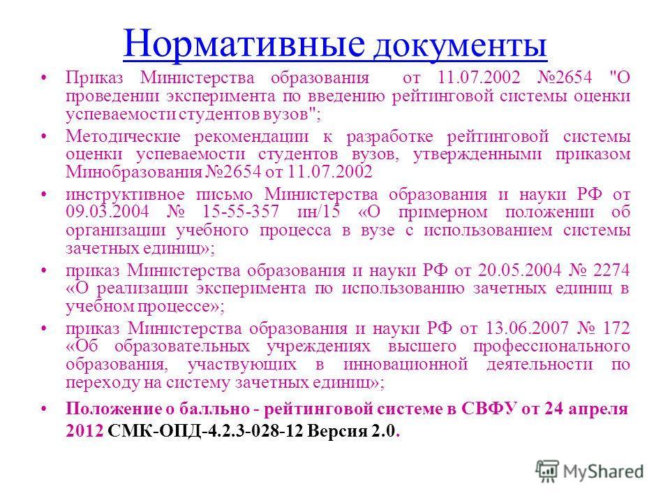 Нормативные документы Приказ Министерства образования от 11.07.2002 2654