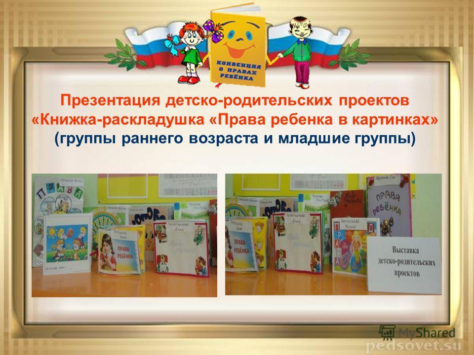 Презентация детско-родительских проектов «Книжка-раскладушка «Права ребенка в картинках» (группы раннего возраста и младшие группы)