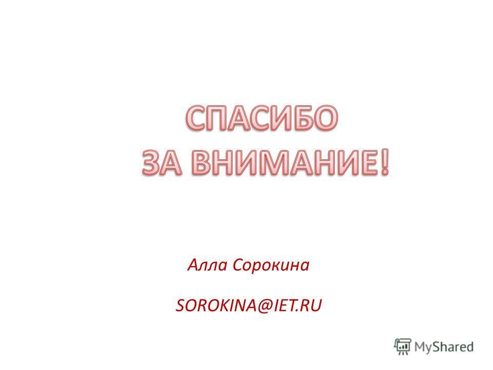 SOROKINA@IET.RU Алла Сорокина