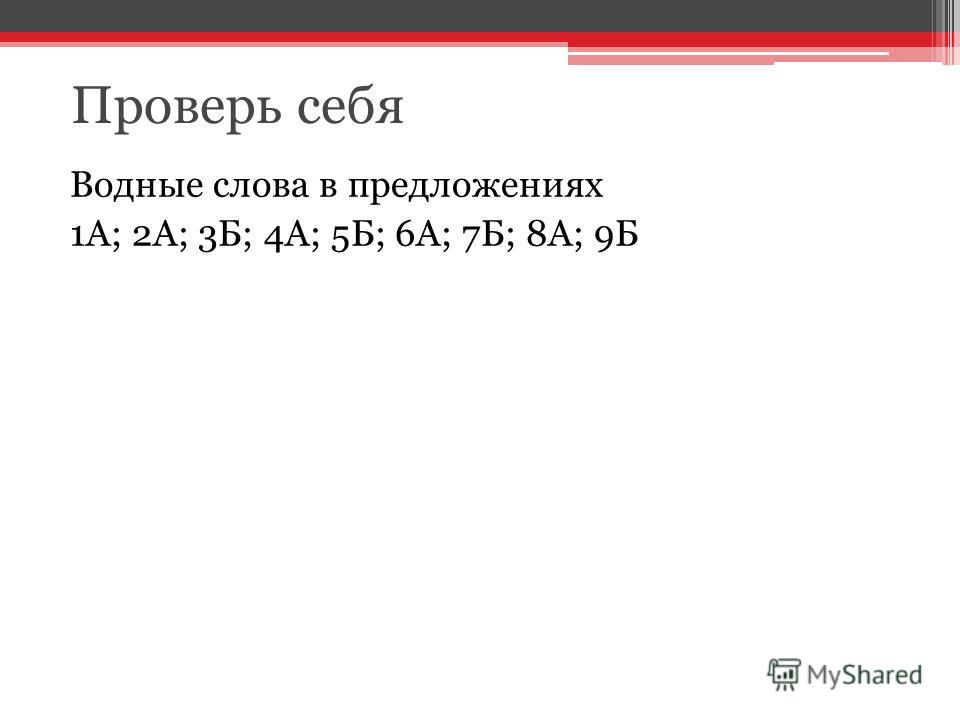 Проверь себя Водные слова в предложениях 1А; 2А; 3Б; 4А; 5Б; 6А; 7Б; 8А; 9Б