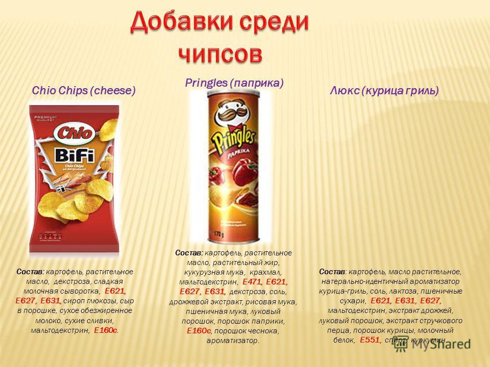 Chio Chips (cheese) Состав: картофель, растительное масло, декстроза, сладкая молочная сыворотка, E621, E627, E631, сироп глюкозы, сыр в порошке, сухое обезжиренное молоко, сухие сливки, мальтодекстрин, E160c. Pringles (паприка) Состав: картофель, ра