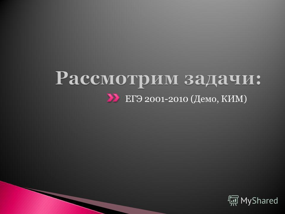 ЕГЭ 2001-2010 (Демо, КИМ)