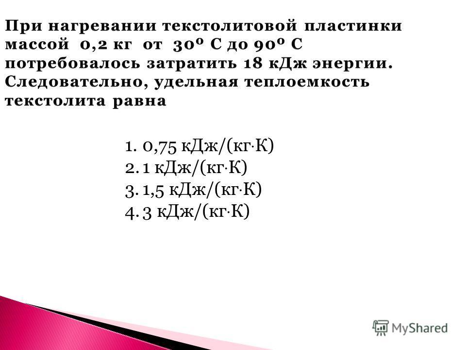 1.0,75 кДж/(кг К) 2.1 кДж/(кг К) 3.1,5 кДж/(кг К) 4.3 кДж/(кг К)