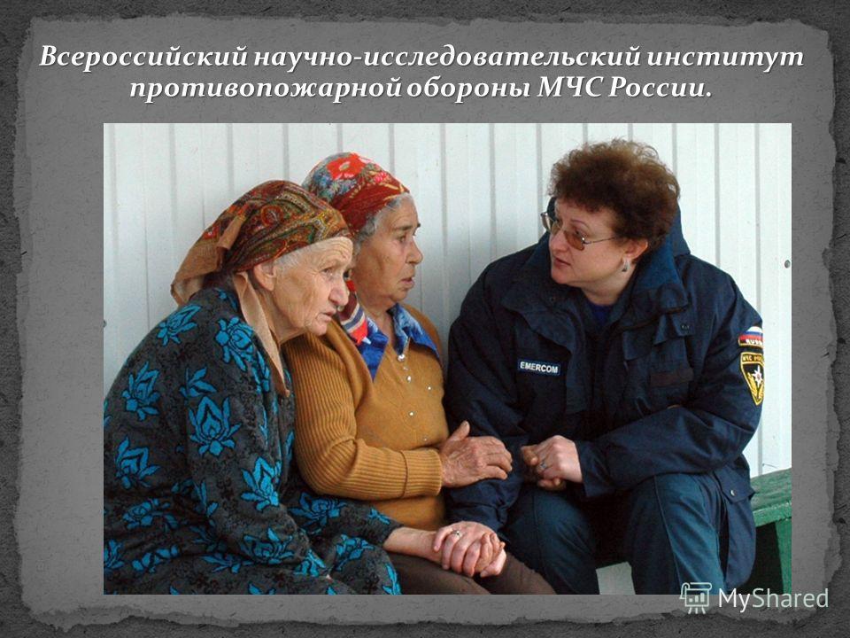 Всероссийский научно-исследовательский институт противопожарной обороны МЧС России.