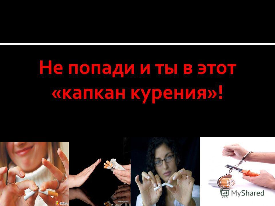 Не попади и ты в этот «капкан курения»!