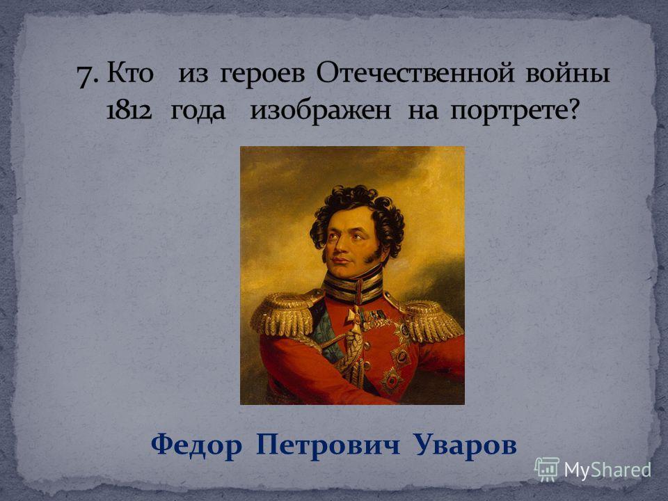 Федор Петрович Уваров