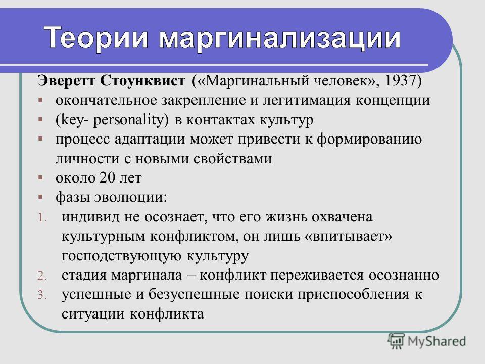 Эверетт Стоунквист («Маргинальный человек», 1937) окончательное закрепление и легитимация концепции (key- personality) в контактах культур процесс адаптации может привести к формированию личности с новыми свойствами около 20 лет фазы эволюции: 1. инд