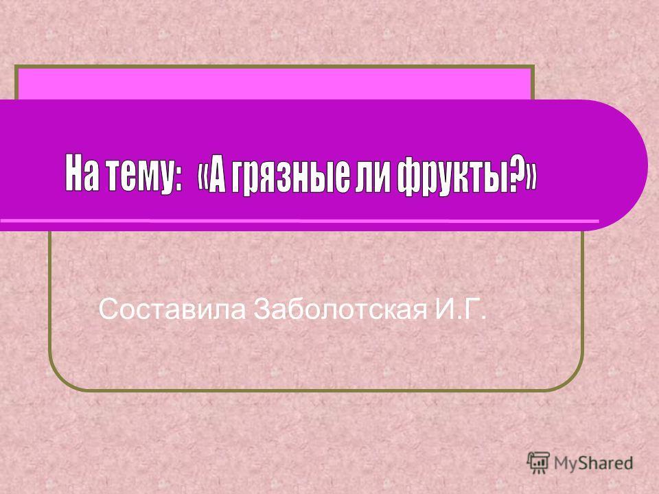 Составила Заболотская И.Г.