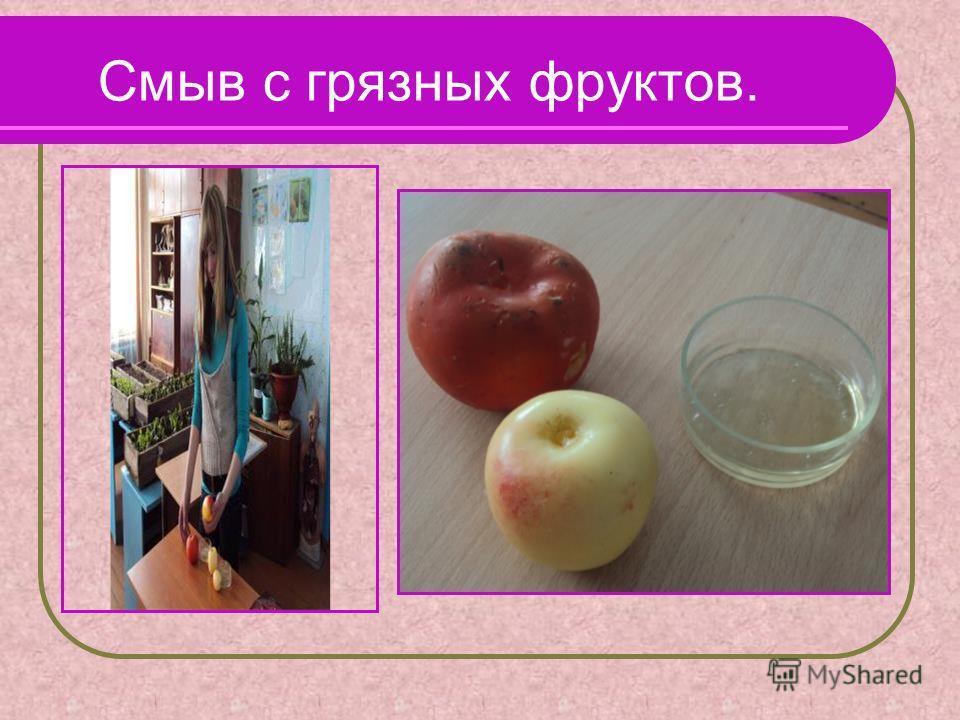 Смыв с грязных фруктов.