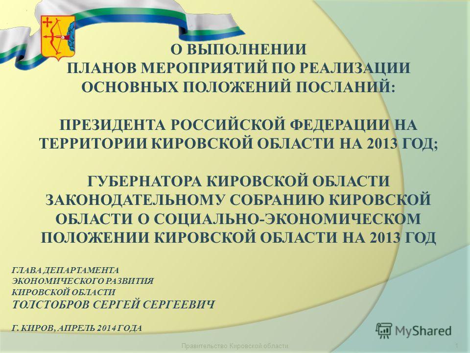 1 ГЛАВА ДЕПАРТАМЕНТА ЭКОНОМИЧЕСКОГО РАЗВИТИЯ КИРОВСКОЙ ОБЛАСТИ ТОЛСТОБРОВ СЕРГЕЙ СЕРГЕЕВИЧ Г. КИРОВ, АПРЕЛЬ 2014 ГОДА Правительство Кировской области