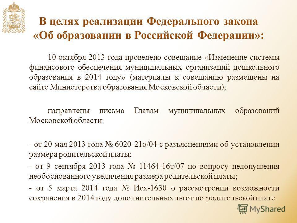 В целях реализации Федерального закона «Об образовании в Российской Федерации»: 10 октября 2013 года проведено совещание «Изменение системы финансового обеспечения муниципальных организаций дошкольного образования в 2014 году» (материалы к совещанию