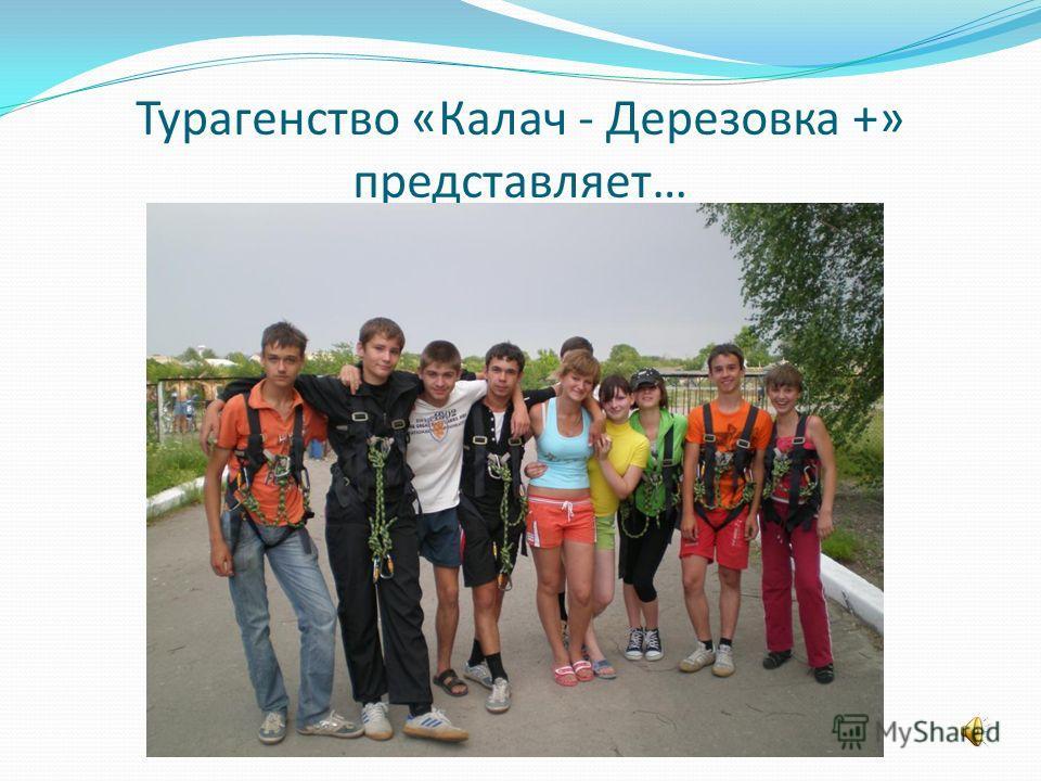 Турагенство «Калач - Дерезовка +» представляет…