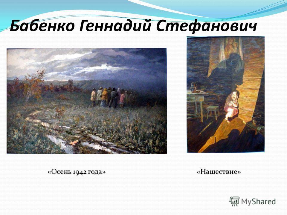 Бабенко Геннадий Стефанович «Нашествие» «Осень 1942 года»