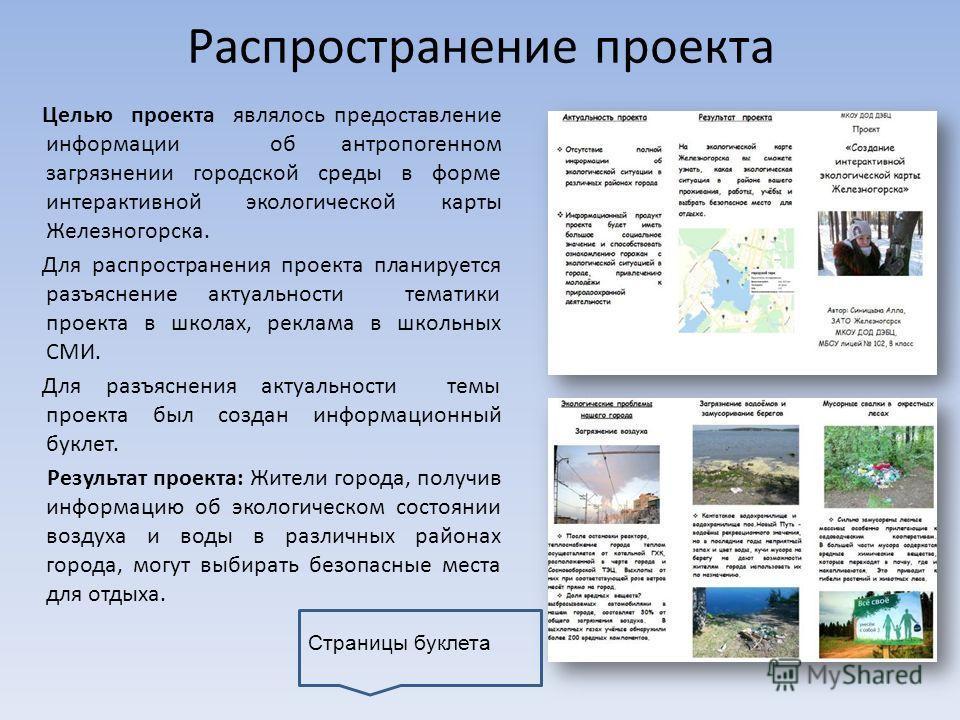 Распространение проекта Целью проекта являлось предоставление информации об антропогенном загрязнении городской среды в форме интерактивной экологической карты Железногорска. Для распространения проекта планируется разъяснение актуальности тематики п