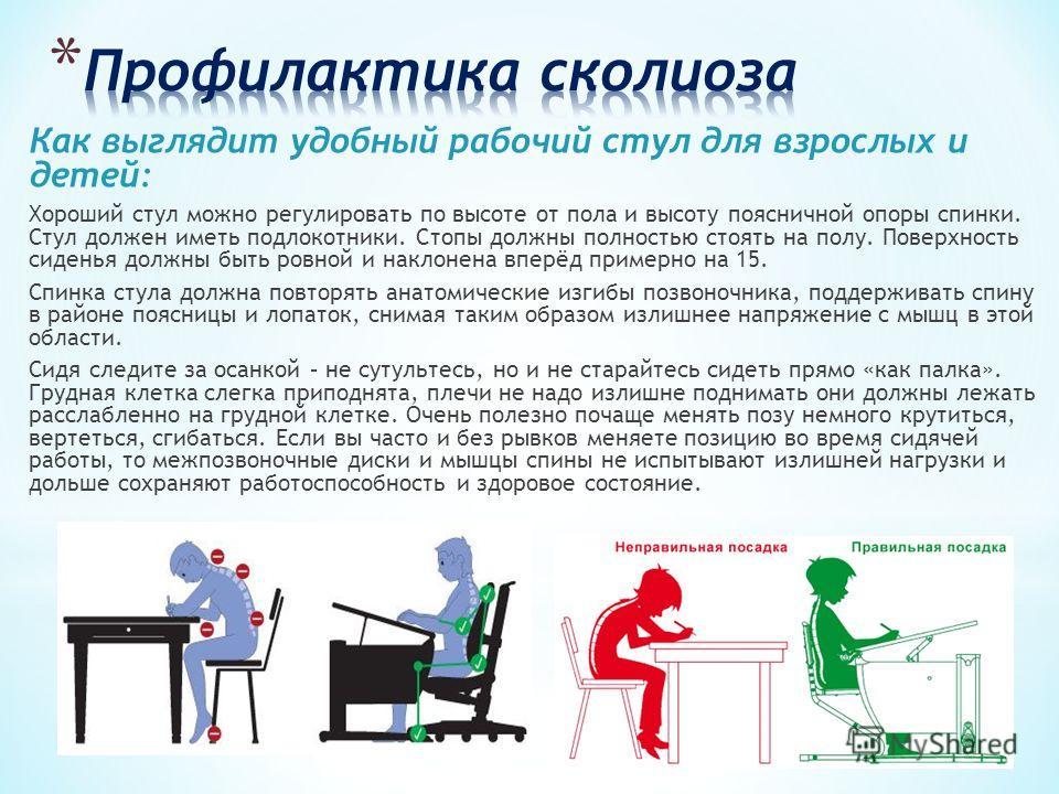 Как выглядит удобный рабочий стул для взрослых и детей: Хороший стул можно регулировать по высоте от пола и высоту поясничной опоры спинки. Стул должен иметь подлокотники. Cтопы должны полностью стоять на полу. Поверхность сиденья должны быть ровной