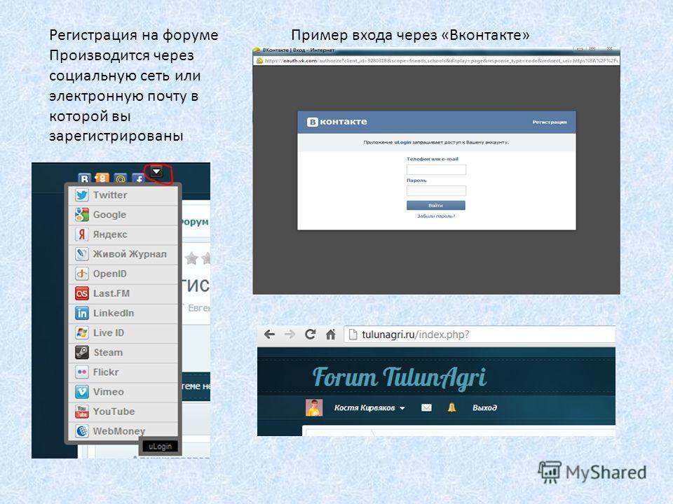 Регистрация на форуме Производится через социальную сеть или электронную почту в которой вы зарегистрированы Пример входа через «Вконтакте»