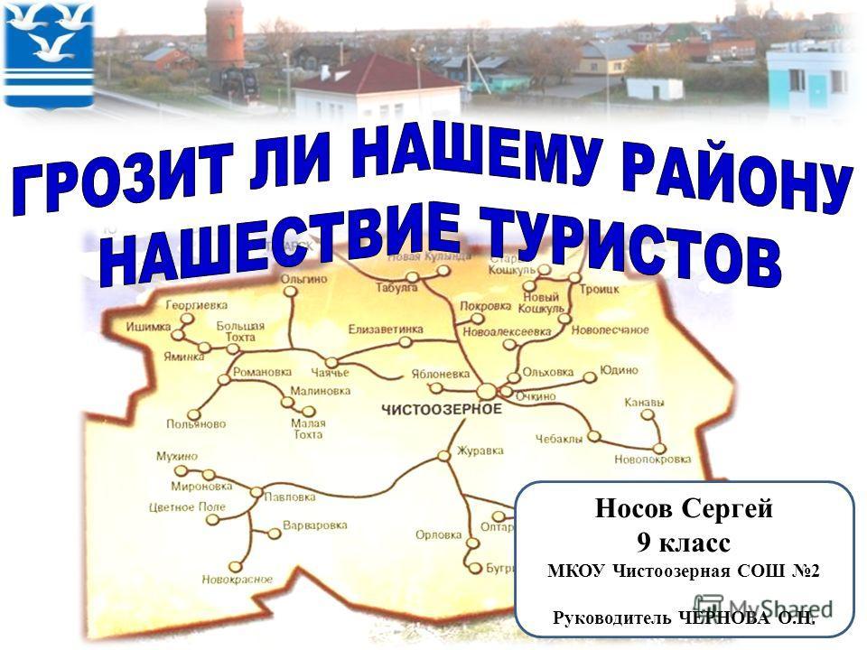 Носов Сергей 9 класс МКОУ Чистоозерная СОШ 2 Руководитель ЧЕРНОВА О.Н. 1