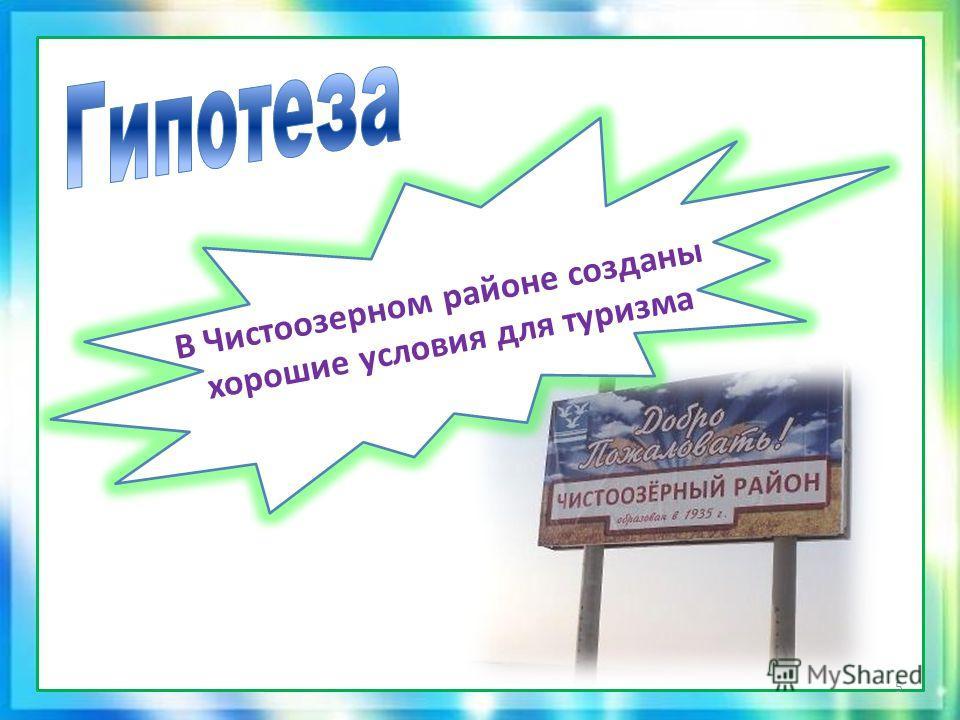 В Чистоозерном районе созданы хорошие условия для туризма 5