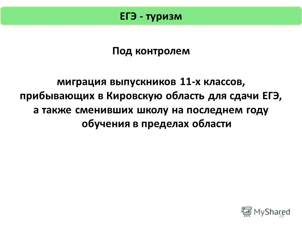 Под контролем миграция выпускников 11-х классов, прибывающих в Кировскую область для сдачи ЕГЭ, а также сменивших школу на последнем году обучения в пределах области 26 ЕГЭ - туризм