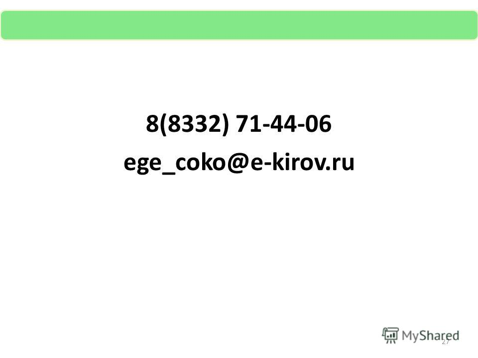 8(8332) 71-44-06 ege_coko@e-kirov.ru 27