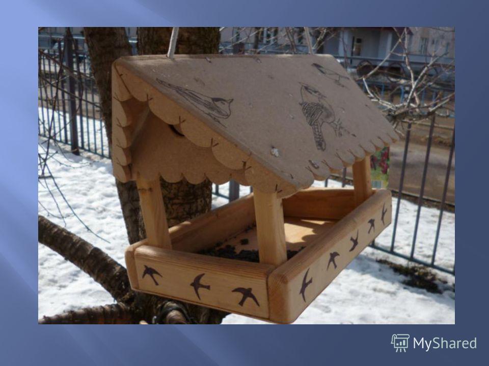 Но более долговечной и наиболее удобной будет небольшая кормушка сделанная из дерева своими руками в виде домика без стен, с бортиками по краям.