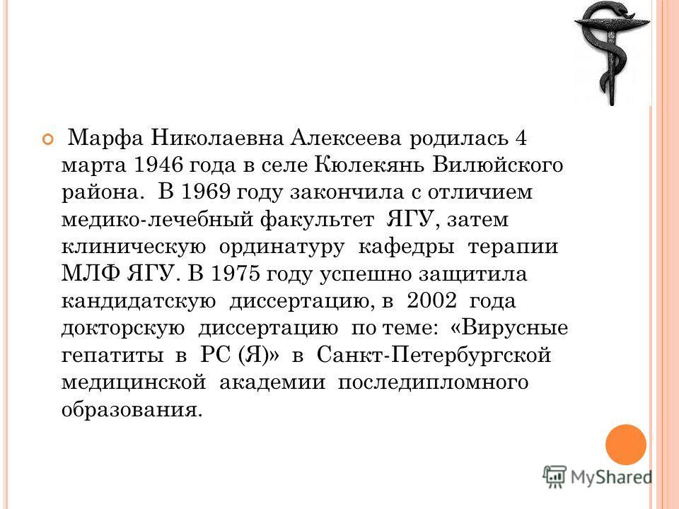 Марфа Николаевна Алексеева родилась 4 марта 1946 года в селе Кюлекянь Вилюйского района. В 1969 году закончила с отличием медико-лечебный факультет ЯГУ, затем клиническую ординатуру кафедры терапии МЛФ ЯГУ. В 1975 году успешно защитила кандидатскую д