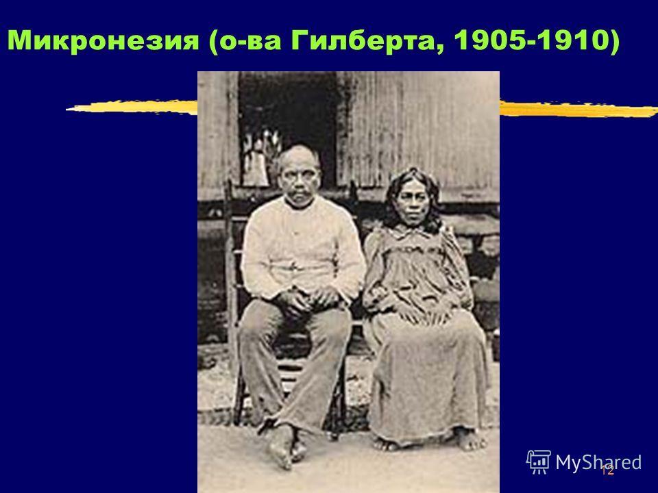 12 Микронезия (о-ва Гилберта, 1905-1910)