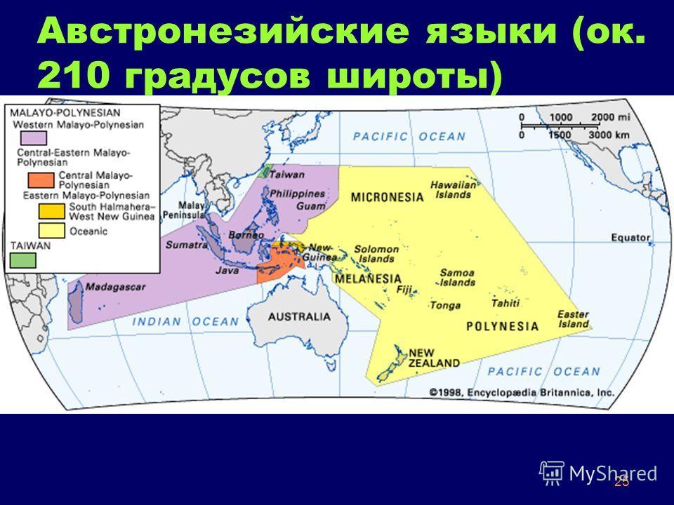 25 Австронезийские языки (ок. 210 градусов широты)