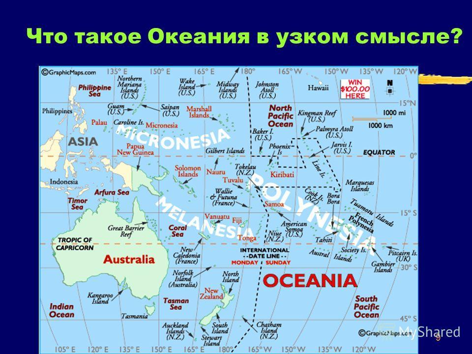 9 Что такое Океания в узком смысле?