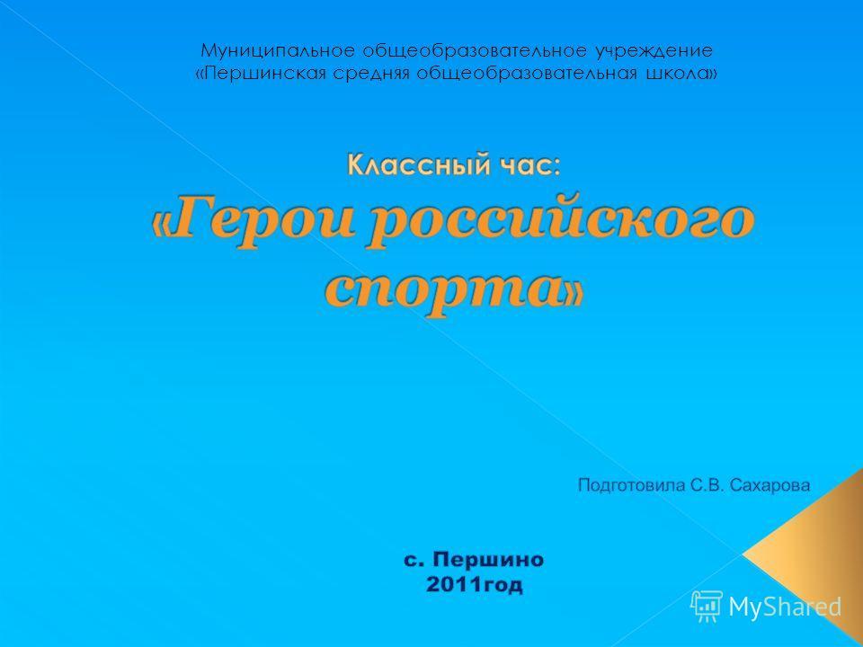 Муниципальное общеобразовательное учреждение «Першинская средняя общеобразовательная школа»
