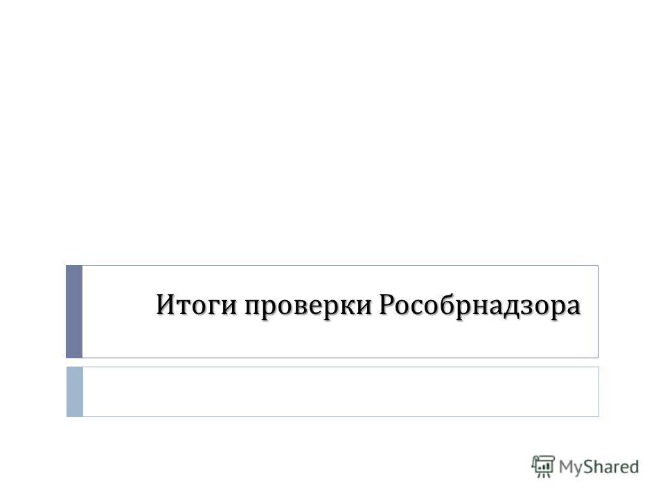 Итоги проверки Рособрнадзора