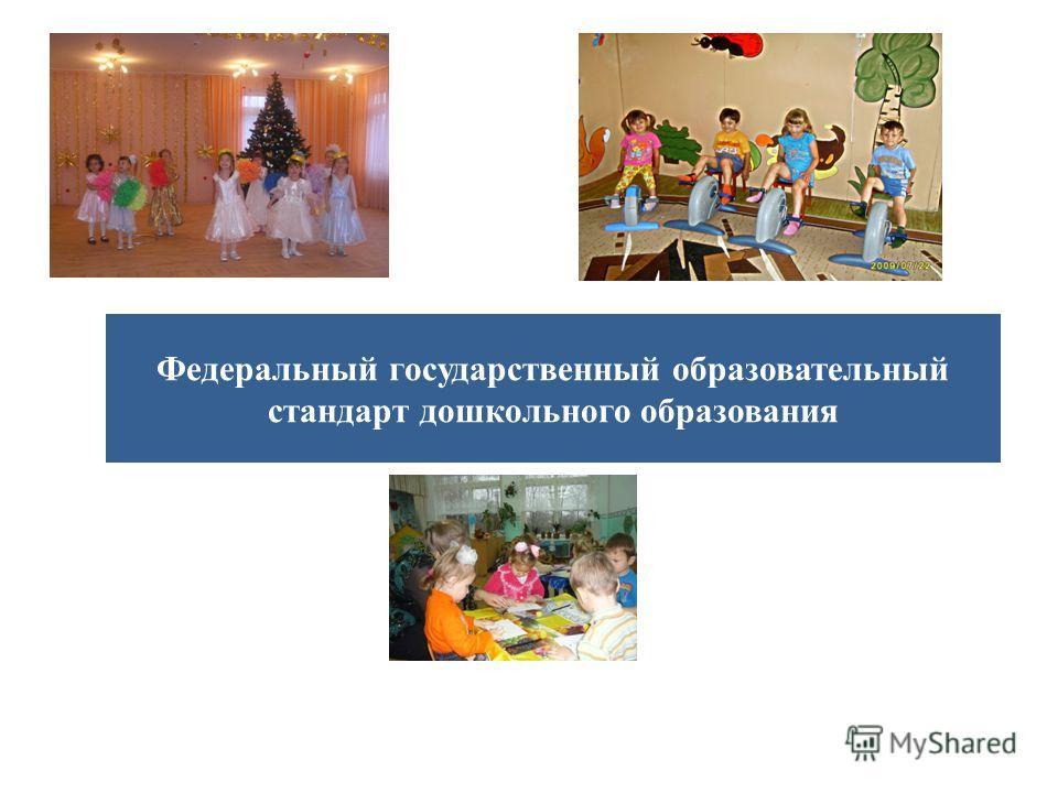 Федеральный государственный образовательный стандарт дошкольного образования