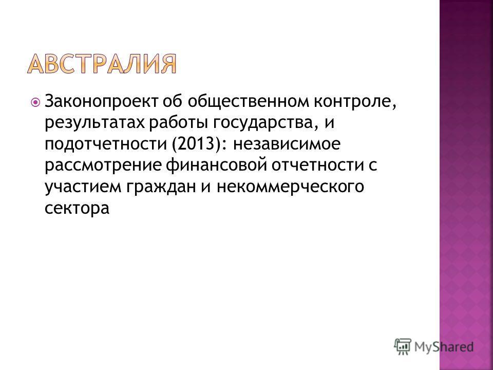 Законопроект об общественном контроле, результатах работы государства, и подотчетности (2013): независимое рассмотрение финансовой отчетности с участием граждан и некоммерческого сектора